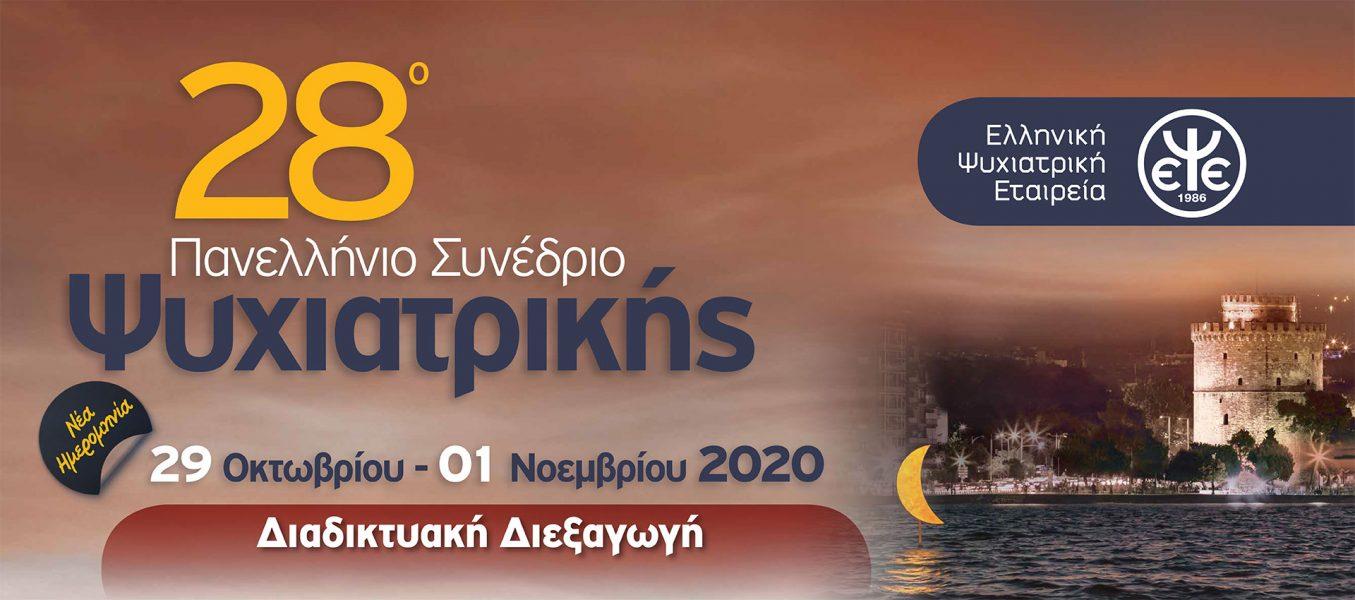 Εργασίες 28ου Πανελληνίου Συνεδρίου Ψυχιατρικής της Ελληνικής Ψυχιατρικής Εταιρείας