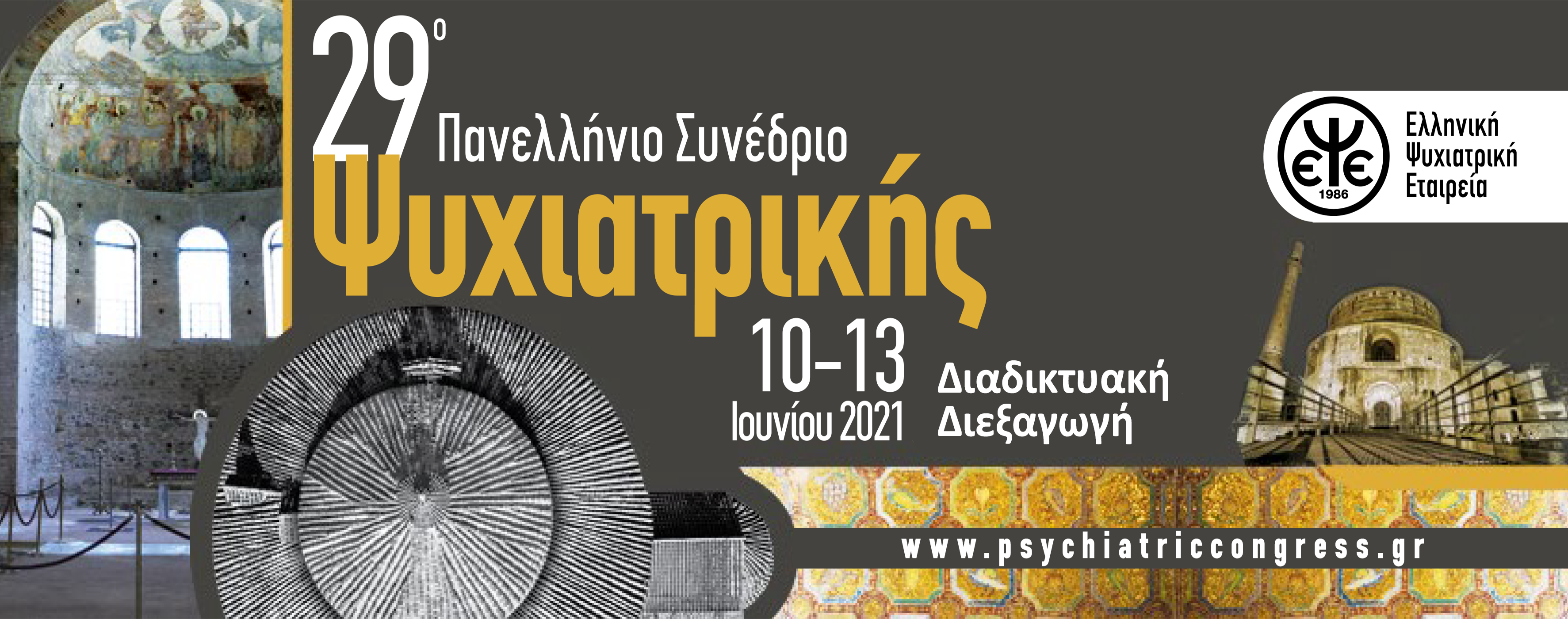 29ο Πανελλήνιο Συνέδριο Ψυχιατρικής της Ελληνικής Ψυχιατρικής Εταιρείας